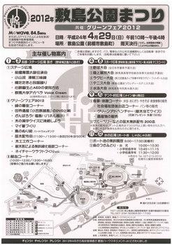 敷島公園まつり.jpg